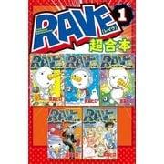 RAVE 超合本版(1)(講談社) [電子書籍]