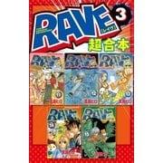 RAVE 超合本版(3)(講談社) [電子書籍]