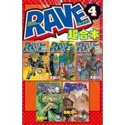 RAVE 超合本版(4)(講談社) [電子書籍]