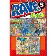 RAVE 超合本版(5)(講談社) [電子書籍]