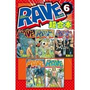 RAVE 超合本版(6)(講談社) [電子書籍]