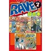 RAVE 超合本版(7)(講談社) [電子書籍]