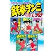 鉄拳チンミ 超合本版(3)(講談社) [電子書籍]