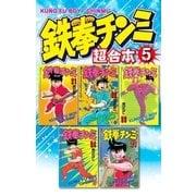 鉄拳チンミ 超合本版(5)(講談社) [電子書籍]