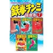 鉄拳チンミ 超合本版(7)(講談社) [電子書籍]
