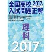2017年受験用 全国高校入試問題正解 理科(旺文社) [電子書籍]