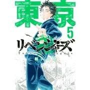 東京卍リベンジャーズ(5)(講談社) [電子書籍]
