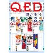 Q.E.D.証明終了 超合本版(4)(講談社) [電子書籍]