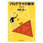 プログラマの数学 第2版 (SBクリエイティブ) [電子書籍]