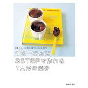 ヤミーさんの3STEPで作れる1人分お菓子(主婦と生活社) [電子書籍]