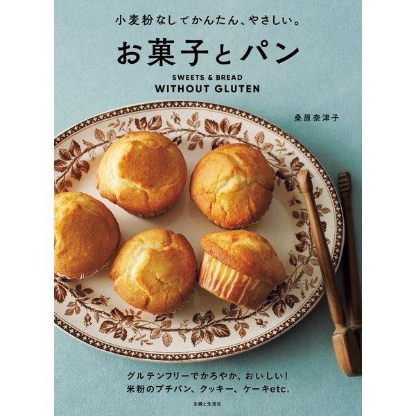 小麦粉なしでかんたん、やさしい。お菓子とパン (主婦と生活社) [電子書籍]