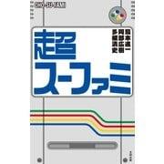 超スーファミ (太田出版) [電子書籍]