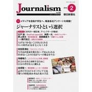 Journalism 2018年2月号(朝日新聞出版) [電子書籍]