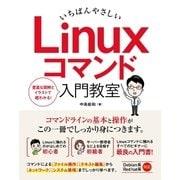 いちばんやさしい Linuxコマンド 入門教室(ソーテック社) [電子書籍]