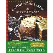 British Home baking おうちでつくるイギリス菓子 (ソーテック社) [電子書籍]