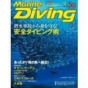 Marine Diving(マリンダイビング)2018年3月号 No.635(水中造形センター) [電子書籍]
