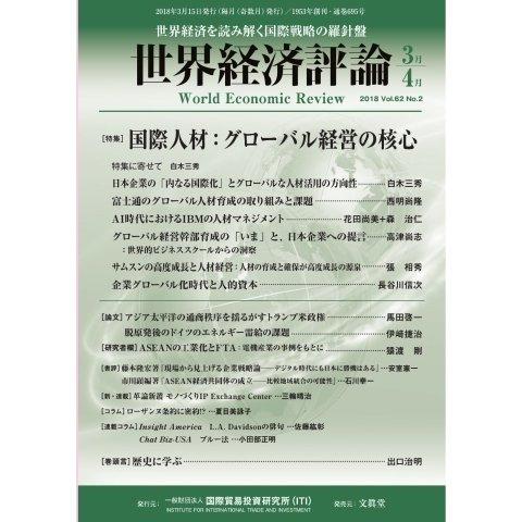 世界経済評論 2018年3/4月号(文眞堂) [電子書籍]