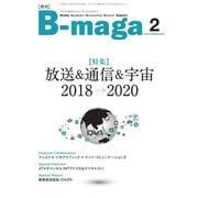 B-maga 2018年2月号(サテマガ・ビー・アイ) [電子書籍]