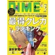 DIME(ダイム) 2018年4月号(小学館) [電子書籍]