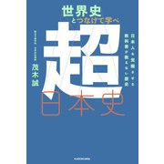世界史とつなげて学べ 超日本史 日本人を覚醒させる教科書が教えない歴史(KADOKAWA) [電子書籍]