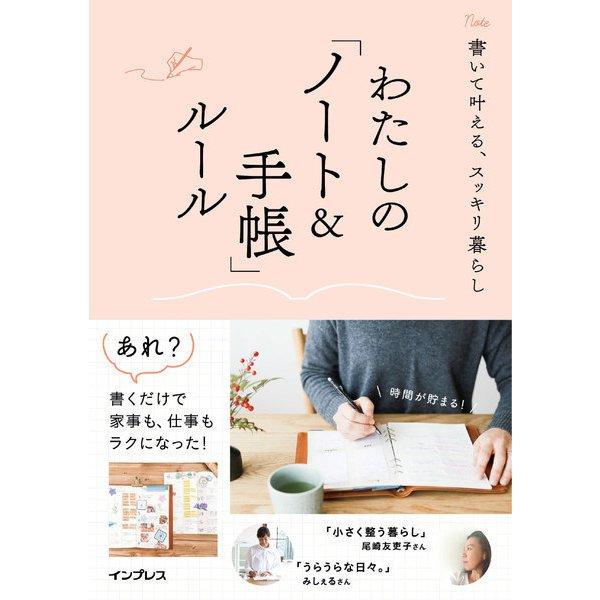 書いて叶える、スッキリ暮らし わたしの「ノート&手帳」ルール (インプレス) [電子書籍]