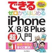 できるゼロからはじめるiPhone X/8/8 Plus超入門(インプレス) [電子書籍]