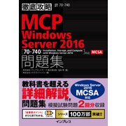 徹底攻略MCP問題集 Windows Server 2016(70-740:Installation, Storage, and Compute with Windows Server 2016)対応(インプレス) [電子書籍]