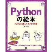 Pythonの絵本 Pythonを楽しく学ぶ9つの扉(翔泳社) [電子書籍]