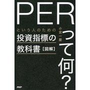 図解「PERって何?」という人のための投資指標の教科書(PHP研究所) [電子書籍]