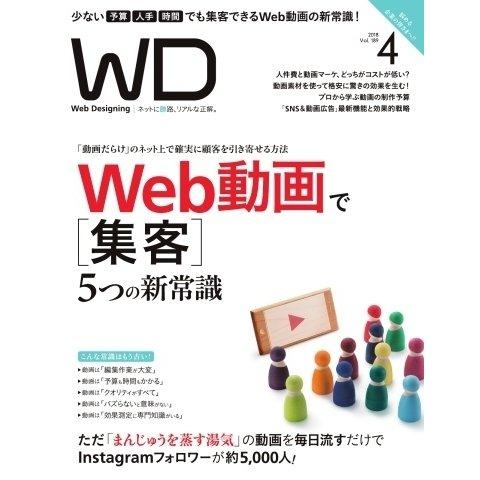 Web Designing(ウェブデザイニング) 2018年4月号(マイナビ出版) [電子書籍]