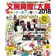 文房具屋さん大賞2018(扶桑社) [電子書籍]