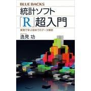 統計ソフト「R」超入門 実例で学ぶ初めてのデータ解析(講談社) [電子書籍]