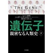 遺伝子―親密なる人類史(下)(早川書房) [電子書籍]