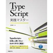 TypeScript実践マスター(日経BP社) [電子書籍]