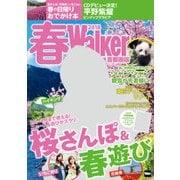 春Walker首都圏版2018(KADOKAWA) [電子書籍]