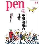 Pen(ペン) 2018年3/1号(CCCメディアハウス) [電子書籍]