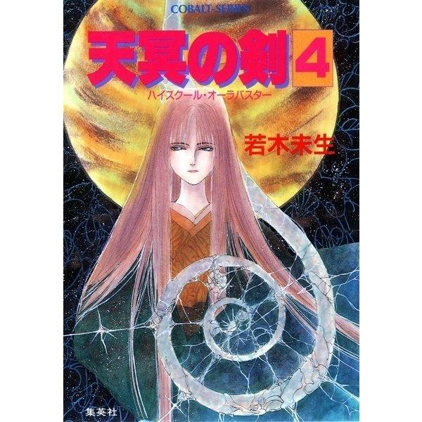 ハイスクール・オーラバスター 天冥の剣4(集英社) [電子書籍]