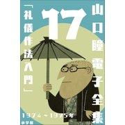 山口瞳 電子全集17 1974~1975年『礼儀作法入門』(小学館) [電子書籍]