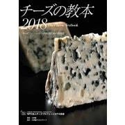 チーズの教本2018 ~「チーズプロフェッショナル」のための教科書~(小学館) [電子書籍]