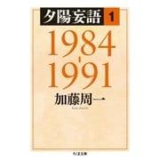 夕陽妄語1 1984‐1991(筑摩書房) [電子書籍]