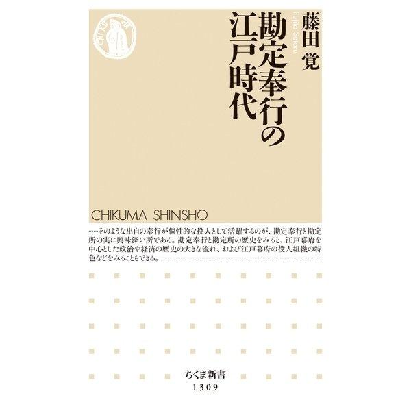 勘定奉行の江戸時代(筑摩書房) [電子書籍]