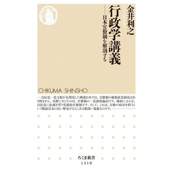 行政学講義 ──日本官僚制を解剖する(筑摩書房) [電子書籍]