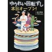 ゆうれい回転ずし 本日オープン!(講談社) [電子書籍]