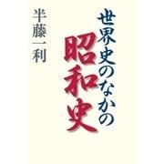 世界史のなかの昭和史(平凡社) [電子書籍]