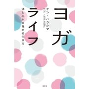 ヨガライフ(春秋社) [電子書籍]