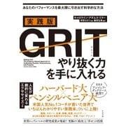 実践版GRIT やり抜く力を手に入れる(すばる舎) [電子書籍]