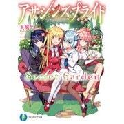アサシンズプライドSecret Garden(KADOKAWA) [電子書籍]