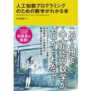 人工知能プログラミングのための数学がわかる本(KADOKAWA) [電子書籍]