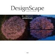 DesignScape 新しい風景のかたち(天夢人) [電子書籍]