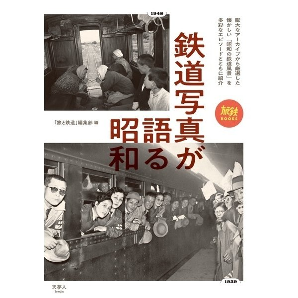 鉄道写真が語る昭和(天夢人) [電子書籍]